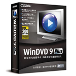 友立Corel WinDVD 9 Plus