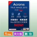 AcronisAcronis True Image 2015 for Mac英文版 -1台Mac-數位版