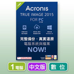AcronisAcronis True Image 2015 for PC中文版-1台電腦-數位版