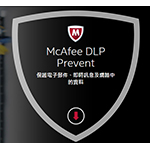 McAfeeMcAfee Data Loss Prevention Prevent